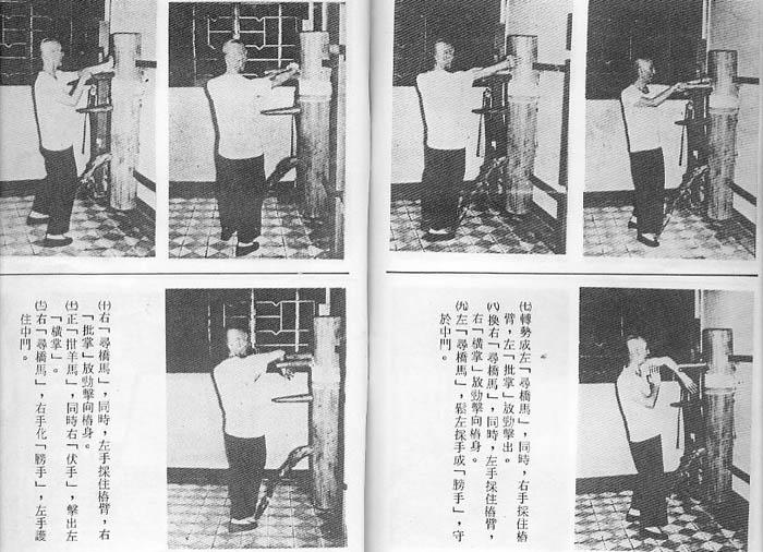 咏 春 拳 之 木 人 桩 法 - 乱世狂刀 - 乱世狂刀